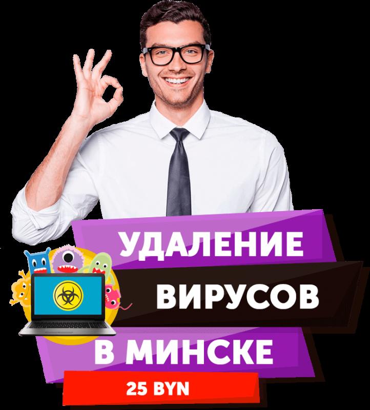 Удаление вирусов в Минске