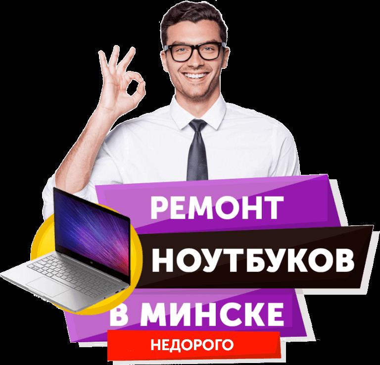 Ремонт ноутбуков в Минске