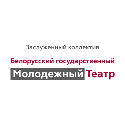 Белорусский государственный молодежный театр